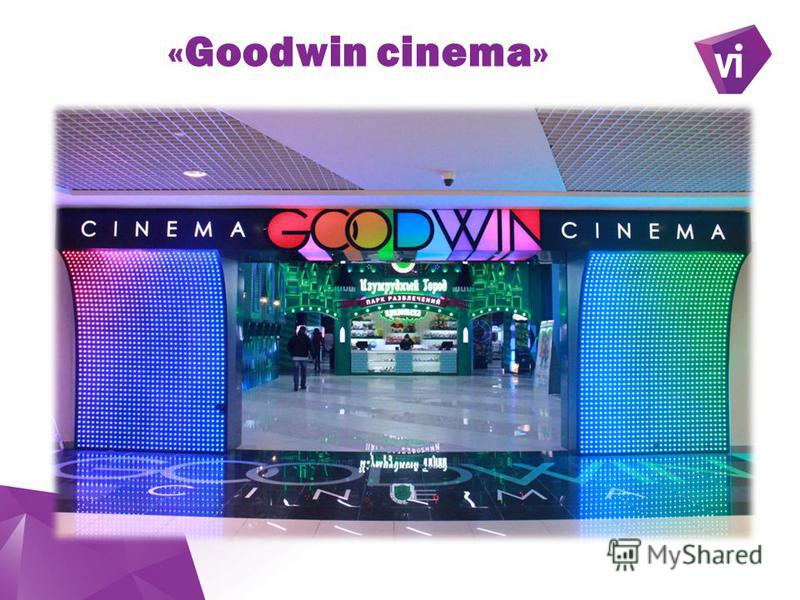 ` «Goodwin cinema»