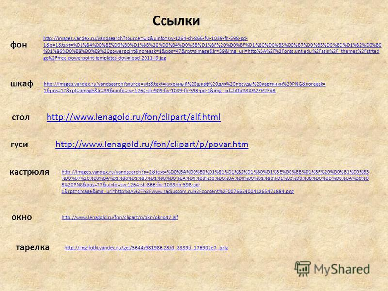 фон http://images.yandex.ru/yandsearch?source=wiz&uinfo=sw-1264-sh-866-fw-1039-fh-598-pd- 1&p=1&text=%D1%84%D0%BE%D0%BD%D1%8B%20%D0%B4%D0%BB%D1%8F%20%D0%BF%D1%80%D0%B5%D0%B7%D0%B5%D0%BD%D1%82%D0%B0 %D1%86%D0%B8%D0%B9%20powerpoint&noreask=1&pos=47&rpt