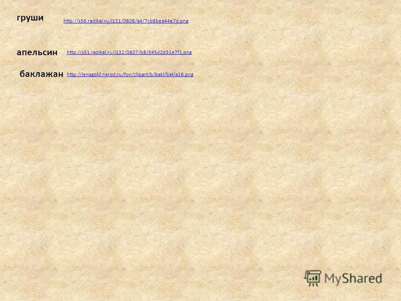 груши http://s56.radikal.ru/i151/0808/a4/7cb8bea44e7d.png апельсин http://s51.radikal.ru/i132/0807/b8/345d2d31e7f1.png http://lenagold.narod.ru/fon/clipart/b/bakl/bakla16.png баклажан