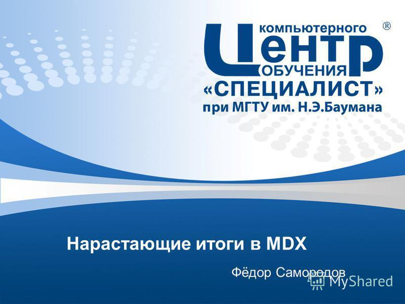 Нарастающие итоги в MDX Фёдор Самородов