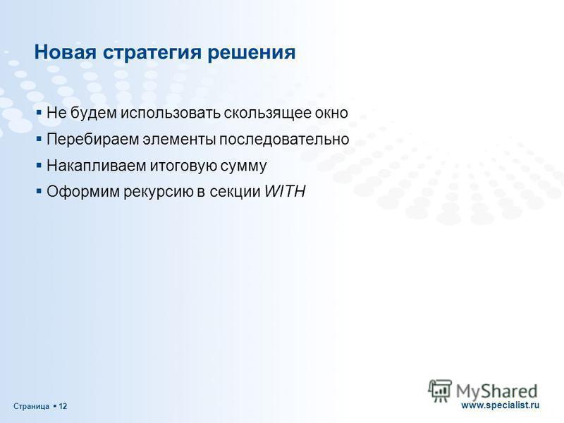 Страница 12 www.specialist.ru Новая стратегия решения Не будем использовать скользящее окно Перебираем элементы последовательно Накапливаем итоговую сумму Оформим рекурсию в секции WITH