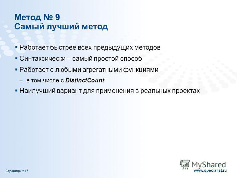 Страница 17 www.specialist.ru Метод 9 Самый лучший метод Работает быстрее всех предыдущих методов Синтаксически – самый простой способ Работает с любыми агрегатными функциями –в том числе с DistinctCount Наилучший вариант для применения в реальных пр