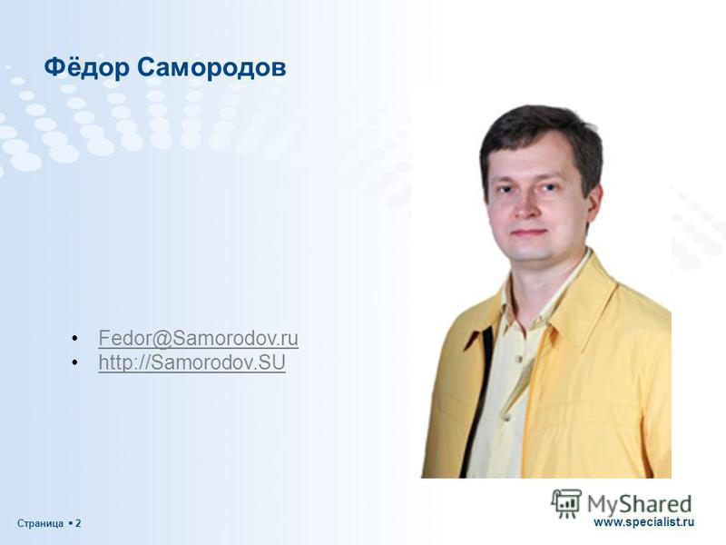 Страница 2 www.specialist.ru Фёдор Самородов Fedor@Samorodov.ru http://Samorodov.SU