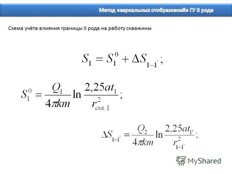 Схема учёта влияния границы II рода на работу скважины