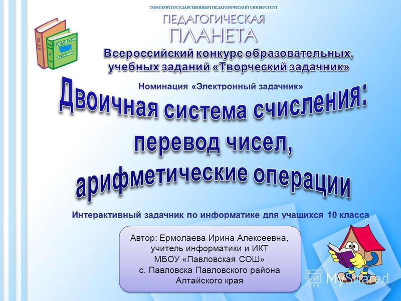 Конкурс для учащихся по информатике