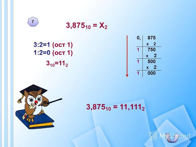 3,875 10 = Х 2 3,875 10 = 11,111 2 0, 875 х 2 1 750 х 2 1 500 х 2 1 000 7 7