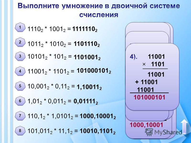 1110 2 * 1001 2 = 1011 2 * 1010 2 = 11001 2 * 1101 2 = 10101 2 * 101 2 = 10,001 2 * 0,11 2 = 1,01 2 * 0,011 2 = 110,1 2 * 1,0101 2 = 101,011 2 * 11,1 2 = 1111110 2 1101110 2 1101001 2 101000101 2 1,10011 2 0,01111 2 10010,1101 2 1 1 2 2 3 3 8 8 7 7 6