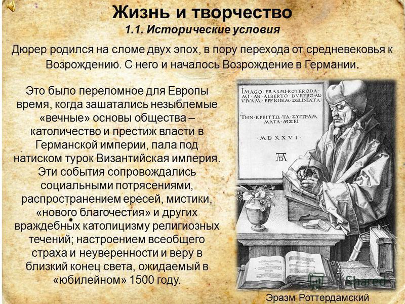 Жизнь и творчество 1.1. Исторические условия Это было переломное для Европы время, когда зашатались незыблемые «вечные» основы общества – католичество и престиж власти в Германской империи, пала под натиском турок Византийская империя. Эти события со