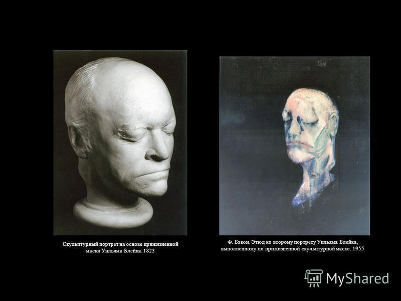 Скульптурный портрет на основе прижизненной маски Уильяма Блейка. 1823 Ф. Бэкон. Этюд ко второму портрету Уильяма Блейка, выполненному по прижизненной скульптурной маске. 1955