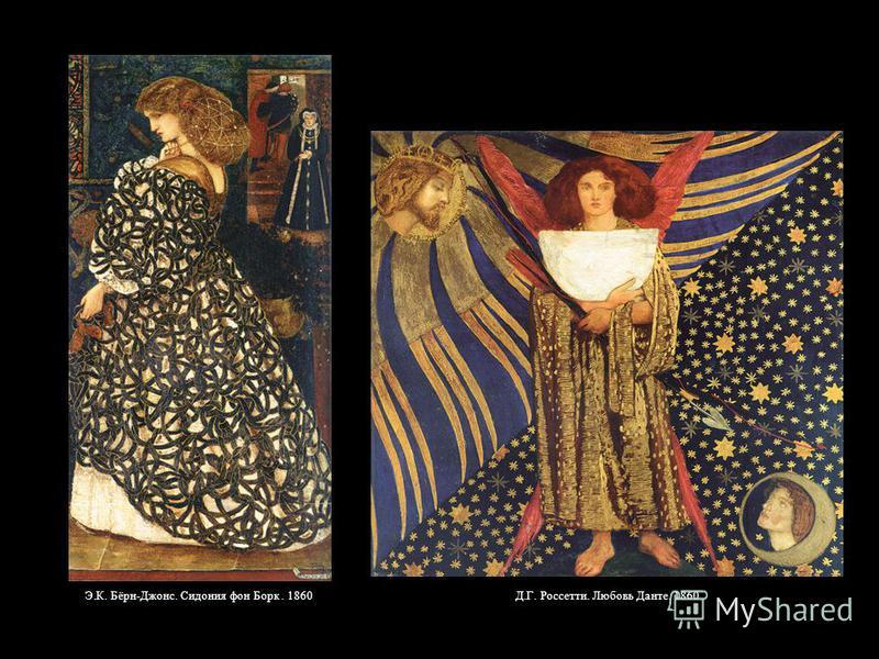 Э.К. Бёрн-Джонс. Сидония фон Борк. 1860Д.Г. Россетти. Любовь Данте. 1860