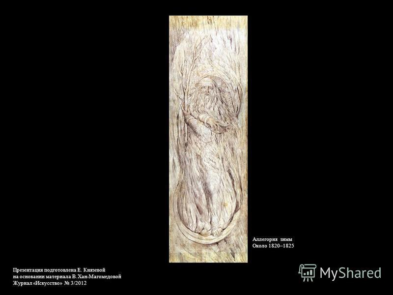 Презентация подготовлена Е. Князевой на основании материала В. Хан-Магомедовой Журнал «Искусство» 3/2012 Аллегория зимы Около 1820–1825