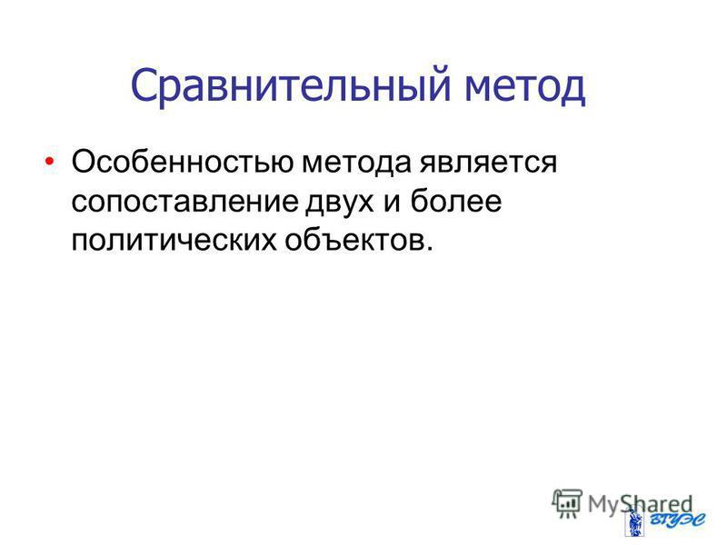 Сравнительный метод Особенностью метода является сопоставление двух и более политических объектов.