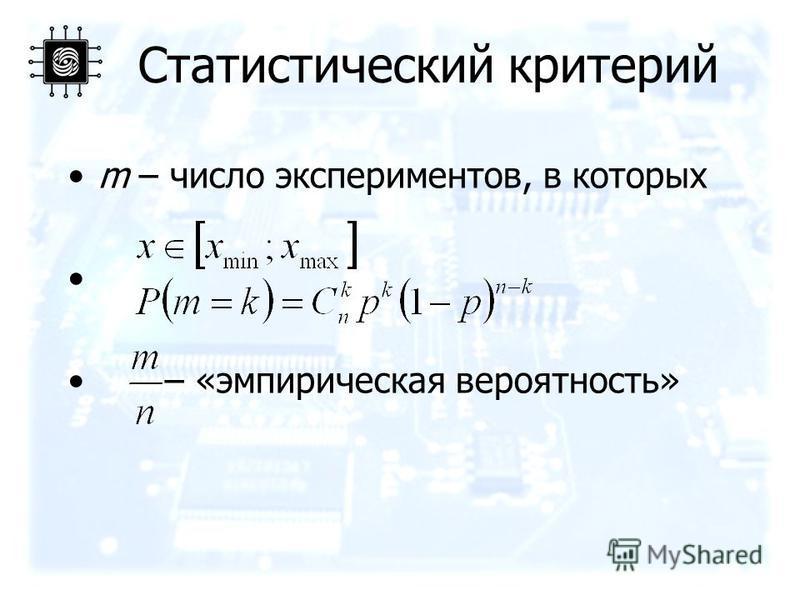 Статистический критерий m – число экспериментов, в которых – «эмпирическая вероятность»