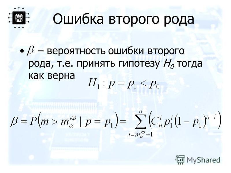Ошибка второго рода – вероятность ошибки второго рода, т.е. принять гипотезу H 0 тогда как верна