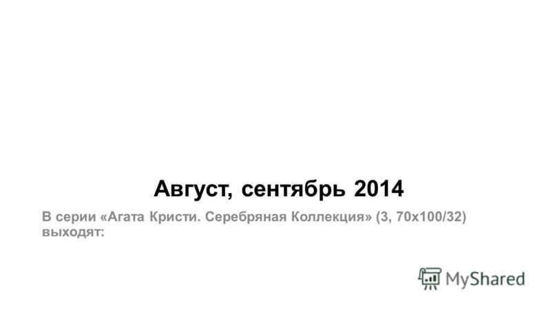 В серии «Агата Кристи. Серебряная Коллекция» (3, 70 х 100/32) выходят: Август, сентябрь 2014