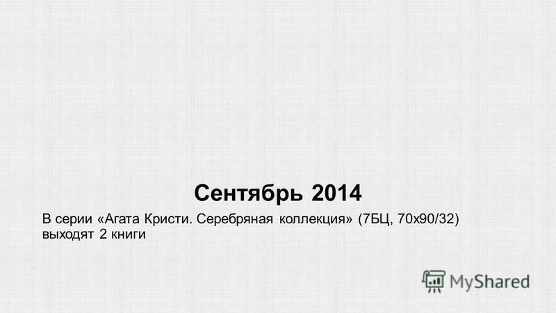Сентябрь 2014 В серии «Агата Кристи. Серебряная коллекция» (7БЦ, 70 х 90/32) выходят 2 книги