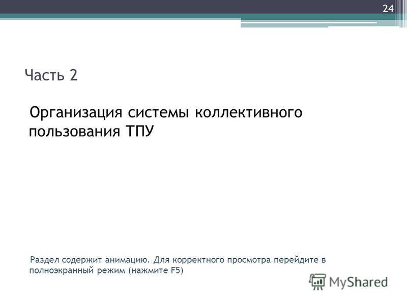 Часть 2 Организация системы коллективного пользования ТПУ 24 Раздел содержит анимацию. Для корректного просмотра перейдите в полноэкранный режим (нажмите F5)