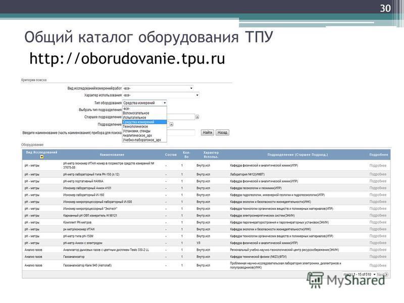 30 http://oborudovanie.tpu.ru 30 Общий каталог оборудования ТПУ