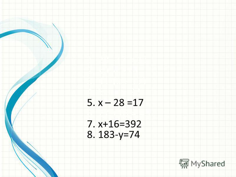 1. 28 -17 = 11 2. х + 4 +18 3. 41-(х + 17) 4. 5 + х + 23 5. х – 28 =17 6. 27 +18 = 45 7. x+16=392 8. 183-y=74
