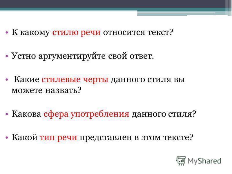 К какому стилю речи относится текст? Устно аргументируйте свой ответ. Какие стилевые черты данного стиля вы можете назвать? Какова сфера употребления данного стиля? Какой тип речи представлен в этом тексте?
