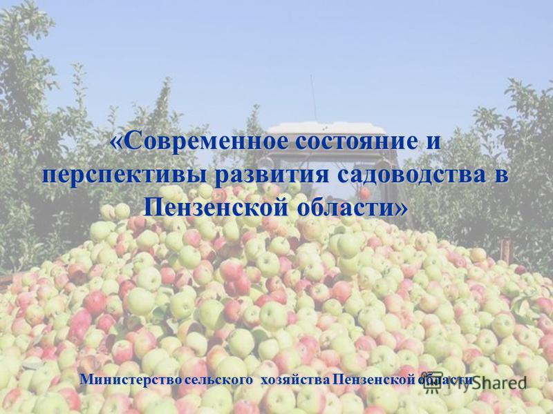 «Современное состояние и перспективы развития садоводства в Пензенской области» Министерство сельского хозяйства Пензенской области