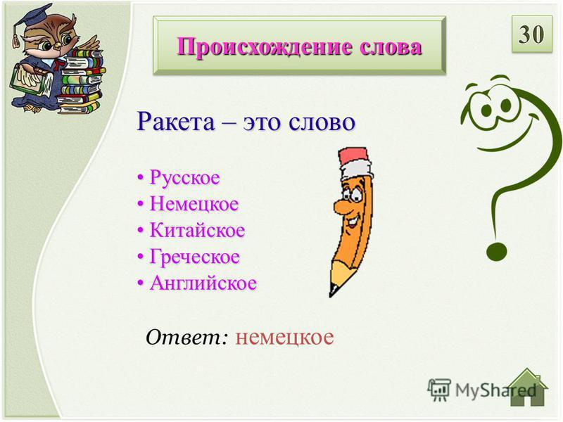 Ответ: немецкое Ракета – это слово Русское Русское Немецкое Немецкое Китайское Китайское Греческое Греческое Английское Английское Происхождение слова