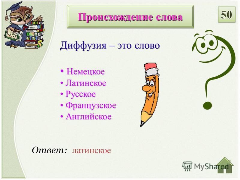 Ответ: латинское Диффузия – это слово Немецкое Немецкое Латинское Латинское Русское Русское Французское Французское Английское Английское Происхождение слова