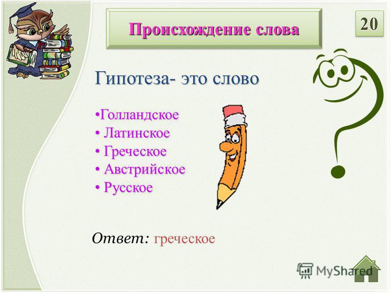 Ответ: греческое Гипотеза- это слово Голландское Голландское Латинское Латинское Греческое Греческое Австрийское Австрийское Русское Русское Происхождение слова