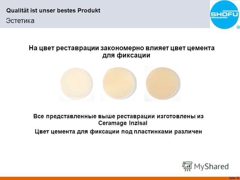 Seite 15 Qualität ist unser bestes Produkt Эстетика На цвет реставрации закономерно влияет цвет цемента для фиксации Все представленные выше реставрации изготовлены из Ceramage Inzisal Цвет цемента для фиксации под пластинками различен