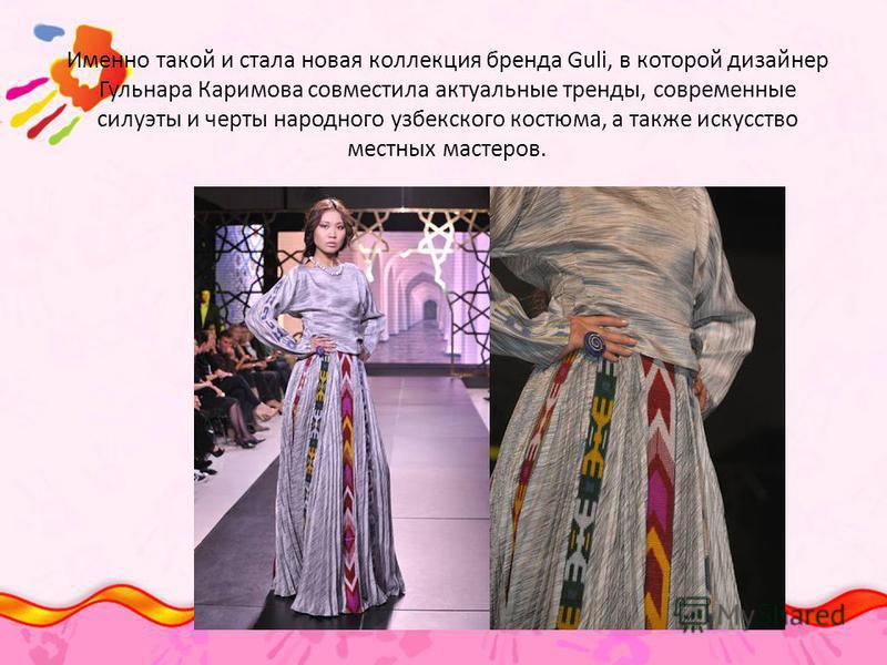 Именно такой и стала новая коллекция бренда Guli, в которой дизайнер Гульнара Каримова совместила актуальные тренды, современные силуэты и черты народного узбекского костюма, а также искусство местных мастеров.