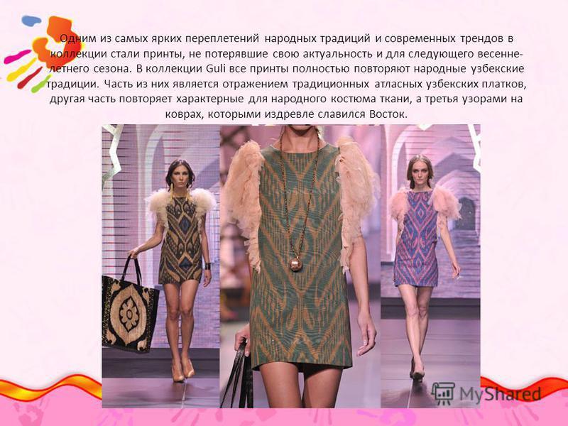 Одним из самых ярких переплетений народных традиций и современных трендов в коллекции стали принты, не потерявшие свою актуальность и для следующего весенне- летнего сезона. В коллекции Guli все принты полностью повторяют народные узбекские традиции.
