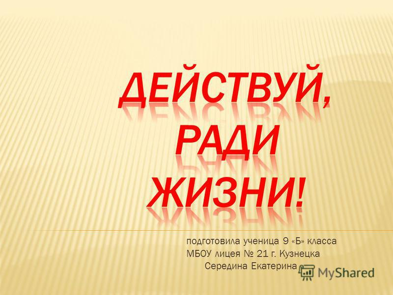 подготовила ученица 9 «Б» класса МБОУ лицея 21 г. Кузнецка Середина Екатерина