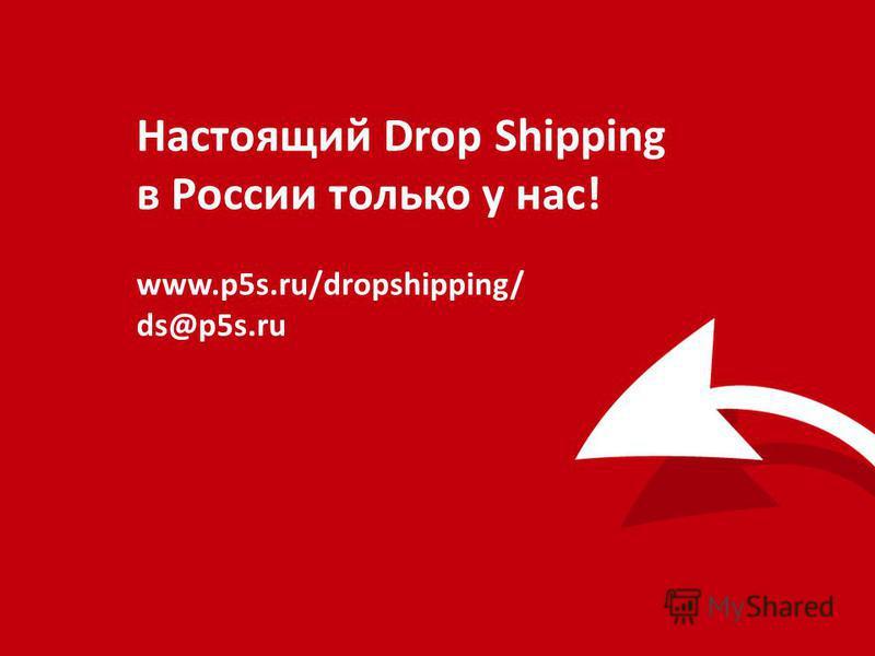 Настоящий Drop Shipping в России только у нас! www.p5s.ru/dropshipping/ ds@p5s.ru
