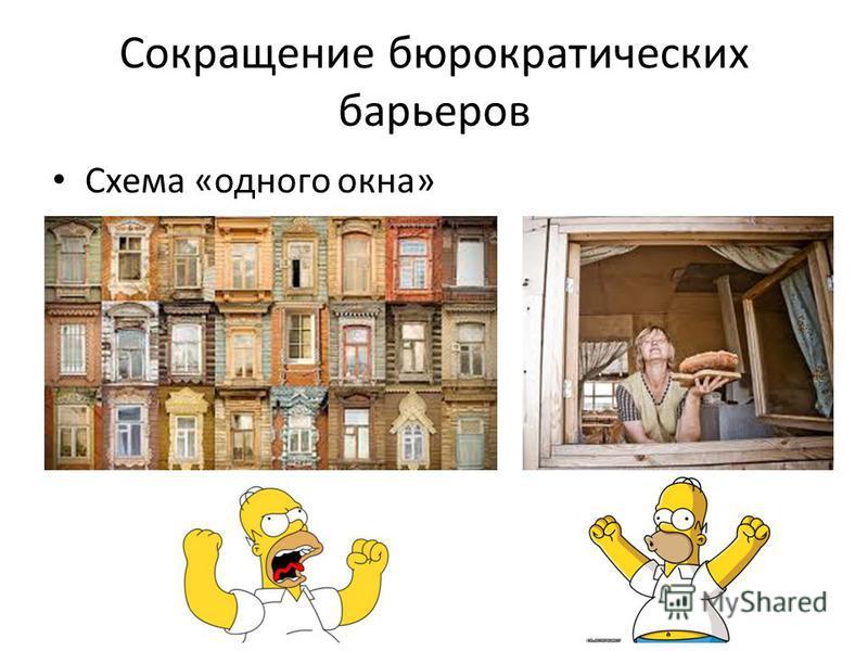 Сокращение бюрократических барьеров Схема «одного окна»