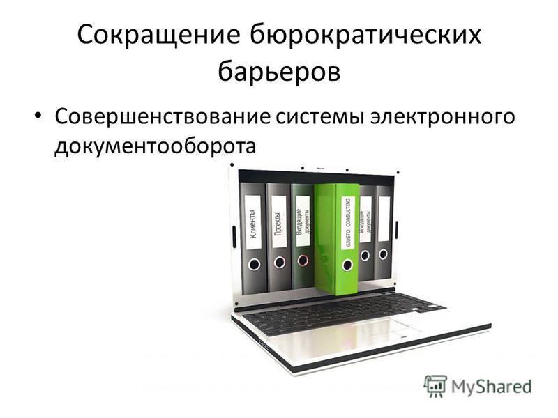 Сокращение бюрократических барьеров Совершенствование системы электронного документооборота
