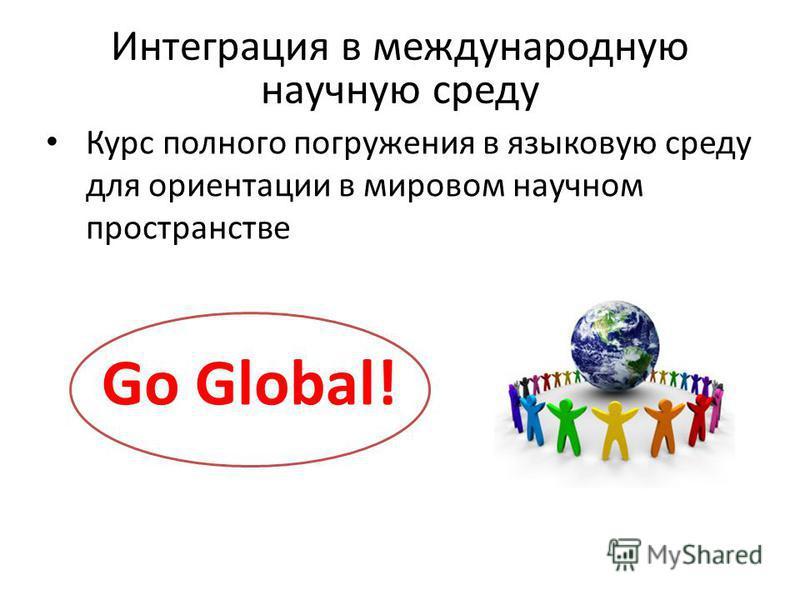 Курс полного погружения в языковую среду для ориентации в мировом научном пространстве Интеграция в международную научную среду Go Global!