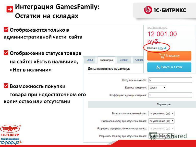 Интеграция GamesFamily: Остатки на складах Отображаются только в административной части сайта Отображение статуса товара на сайте: «Есть в наличии», «Нет в наличии» Возможность покупки товара при недостаточном его количестве или отсутствии