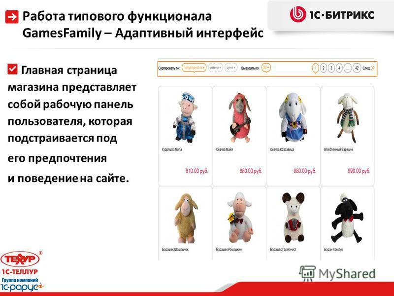 Работа типового функционала GamesFamily – Адаптивный интерфейс Главная страница магазина представляет собой рабочую панель пользователя, которая подстраивается под его предпочтения и поведение на сайте.