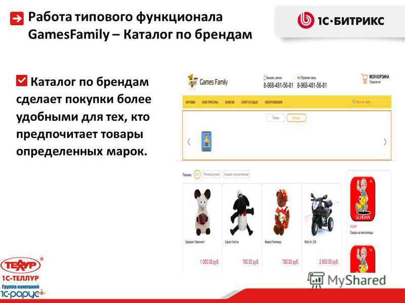 Работа типового функционала GamesFamily – Каталог по брендам Каталог по брендам сделает покупки более удобными для тех, кто предпочитает товары определенных марок.