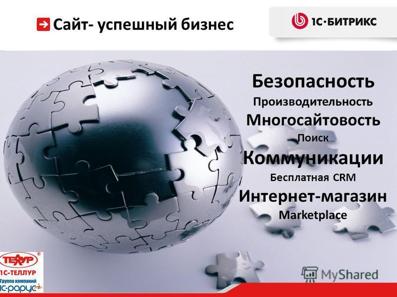 Безопасность Производительность Многосайтовость Поиск Коммуникации Бесплатная СRM Интернет-магазин Marketplace Сайт- успешный бизнес