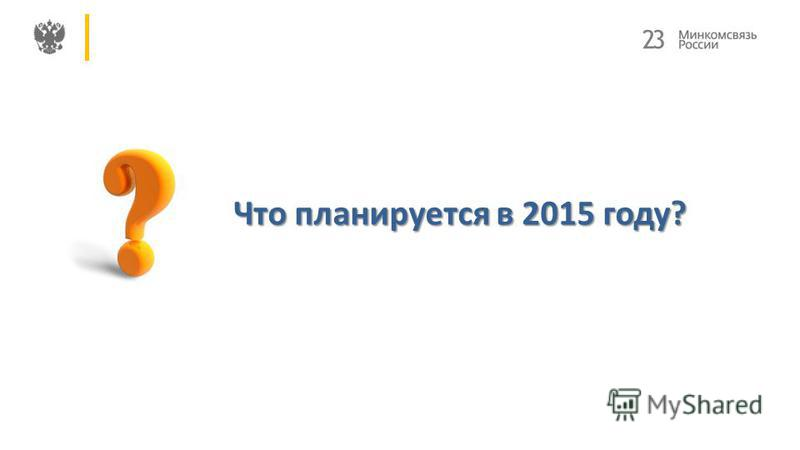 23 Что планируется в 2015 году?