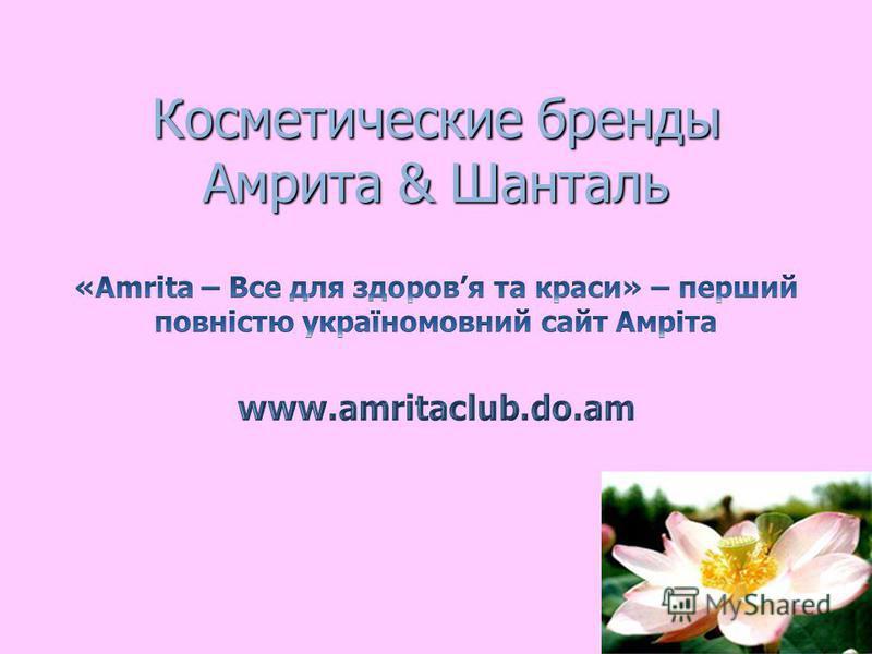Косметические бренды Амрита & Шанталь