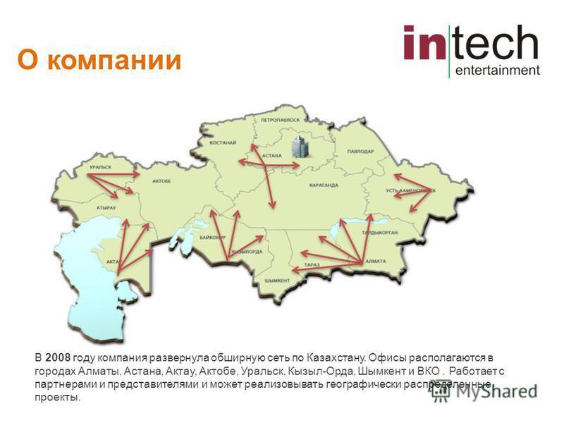 О компании В 2008 году компания развернула обширную сеть по Казахстану. Офисы располагаются в городах Алматы, Астана, Актау, Актобе, Уральск, Кызыл-Орда, Шымкент и ВКО. Работает с партнерами и представителями и может реализовывать географически распр