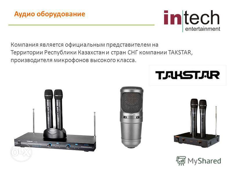 Аудио оборудование Компания является официальным представителем на Территории Республики Казахстан и стран СНГ компании TAKSTAR, производителя микрофонов высокого класса.