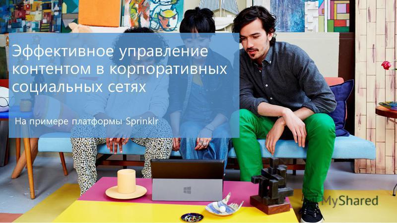 Эффективное управление контентом в корпоративных социальных сетях На примере платформы Sprinklr
