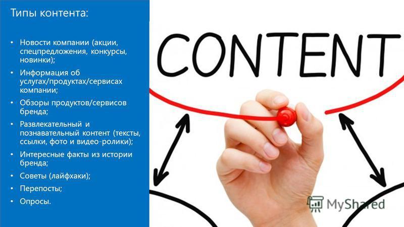 Типы контента: Новости компании (акции, спецпредложения, конкурсы, новинки); Информация об услугах/продуктах/сервисах компании; Обзоры продуктов/сервисов бренда; Развлекательный и познавательный контент (тексты, ссылки, фото и видео-ролики); Интересн