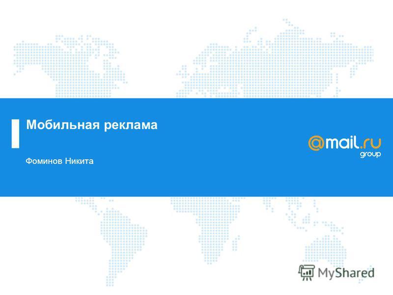 Мобильная реклама Фоминов Никита