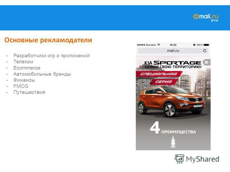 Основные рекламодатели -Разработчики игр и приложений -Телеком -Ecommerce -Автомобильные бренды -Финансы -FMCG -Путешествия