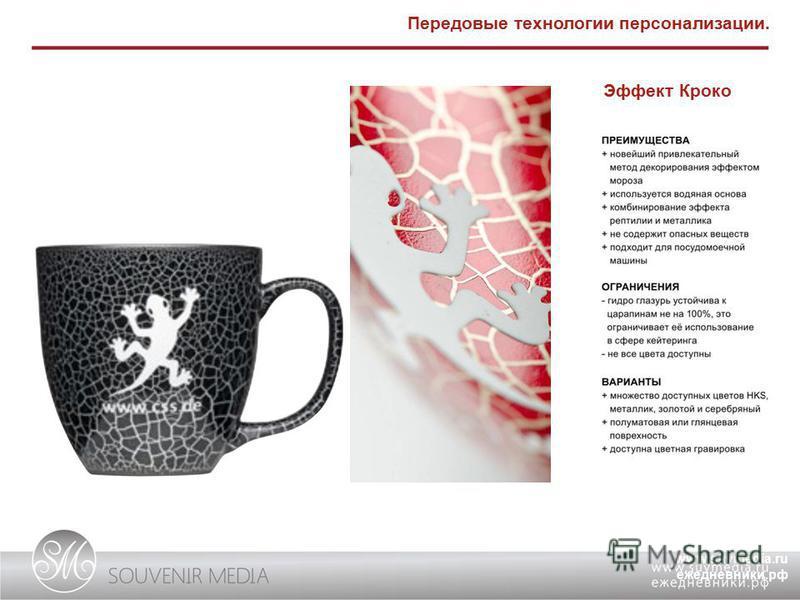 www.suvmedia.ru ежедневники.рф Передовые технологии персонализации. Эффект Кроко