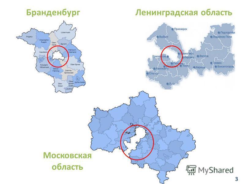 3 Ленинградская область Бранденбург Московская область